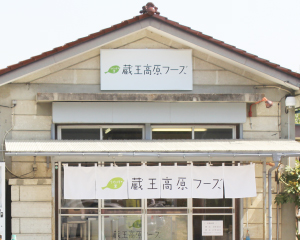 蔵王高原フーズ直販所