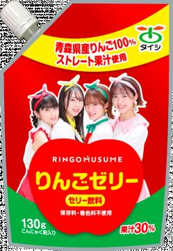 【期間限定】りんご娘コラボ 青森県産りんご100%使用 りんごゼリー(蒟蒻粉入り) 130g